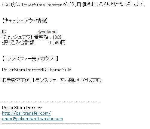 pokerstarstransfer11