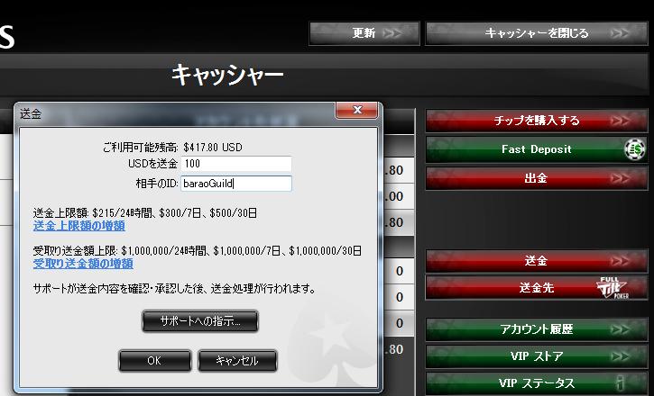 pokerstarstransfer13